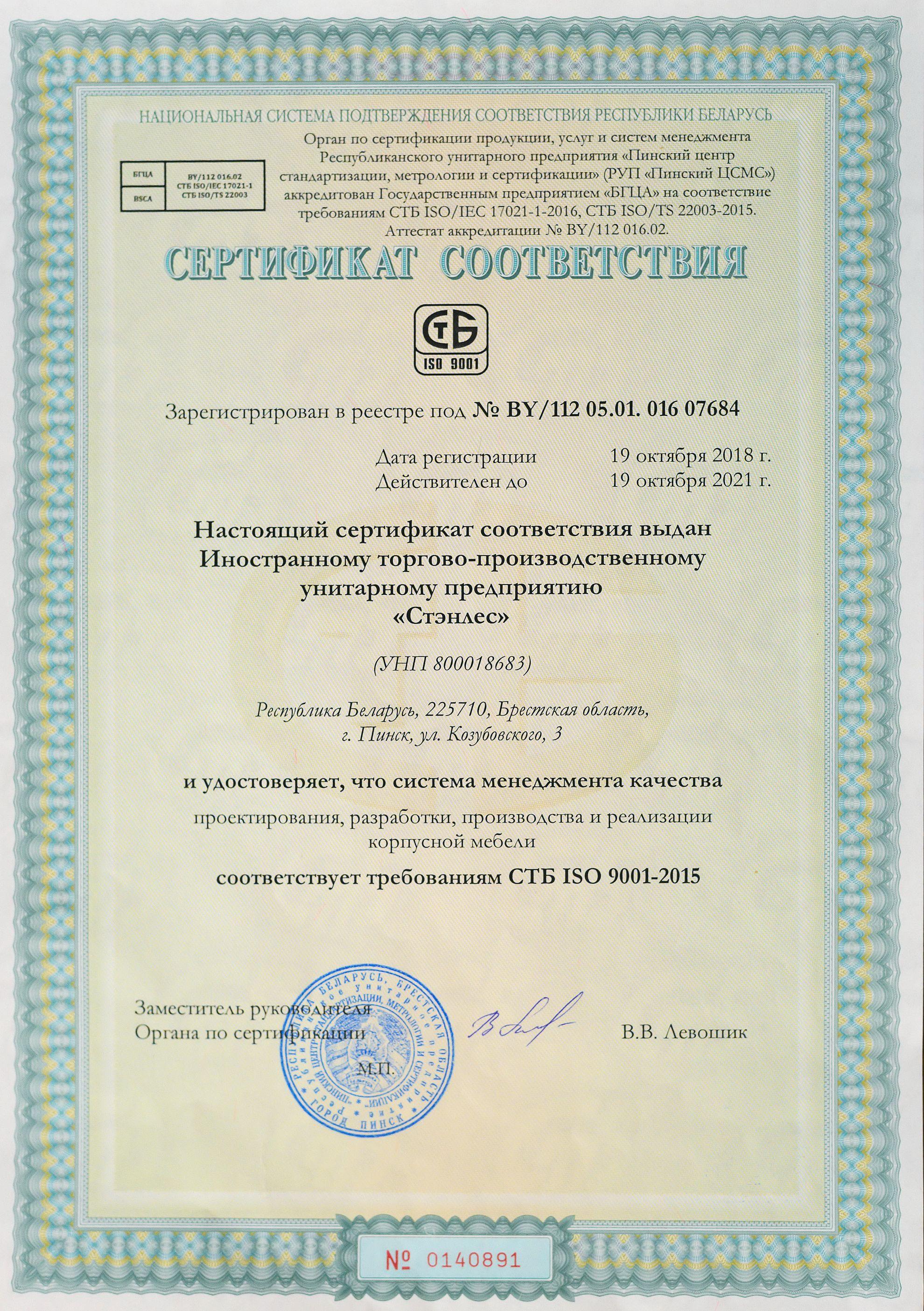 """ИУП """"Стэнлес"""" получило сертификат соответствия требованиям СТБ ISO 9001-2015"""